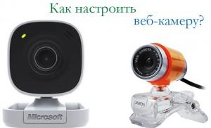 как настроить web камеру
